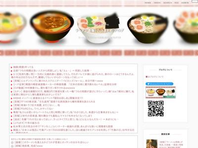 ラーメン速報|2chまとめブログ