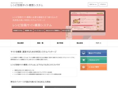 レシピ投稿サイト構築システム::ウェブスクウェア