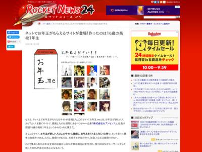 http://rocketnews24.com/2012/01/01/168867/