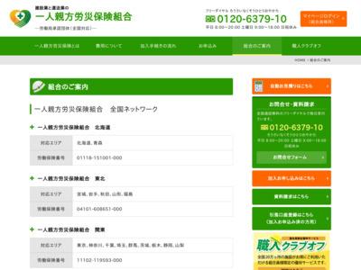 一人親方労災保険組合 (沖縄)