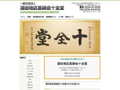 酒田地区医師会の医療機関情報