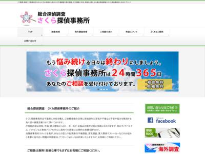 千葉県で浮気調査なら、さくら探偵事務所
