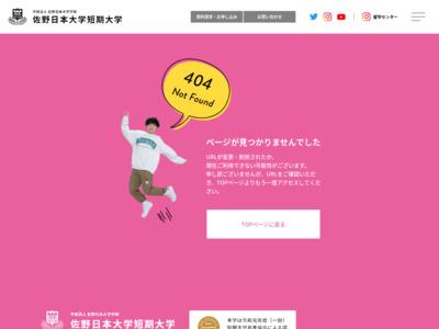 http://sanotan.jp/index.html