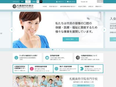 札幌歯科医師会