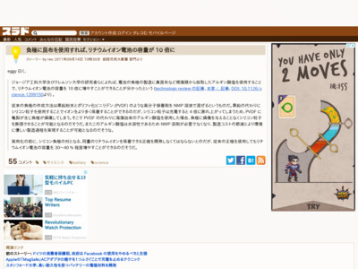 http://science.slashdot.jp/story/11/09/14/0041236/