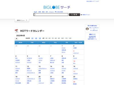 BIGLOBEサーチ カテゴリ検索