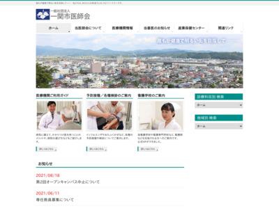 一関市医師会