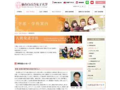 http://sendai-shirayuri.ac.jp/faculty/human_msg