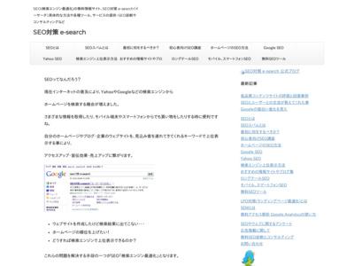 SEO対策 e-search