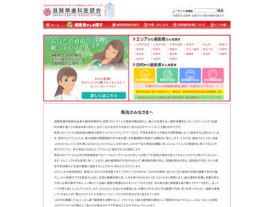 滋賀県歯科医師会