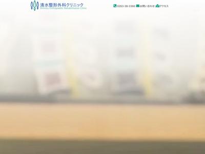 清水整形外科クリニック(松本市)