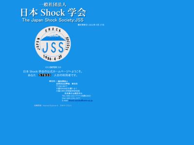 日本Shock学会