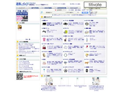 通販SHOPnavi-通販商品・通販ショップ検索サイト-
