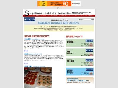菅原明子の研究活動情報公開アーカイブ