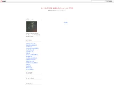 ボイトレ・ミックスボイス TS.STUDIO 〜歌をうまく、楽しく〜