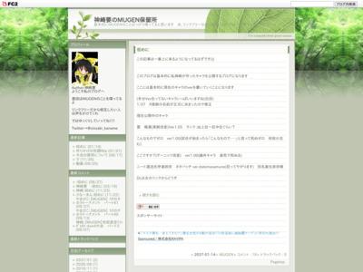 【神崎要氏】<br>神崎要のMUGEN保留所