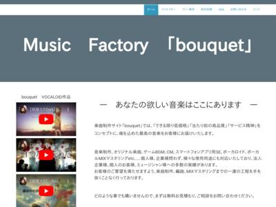 音楽制作サイト 『bouquet』