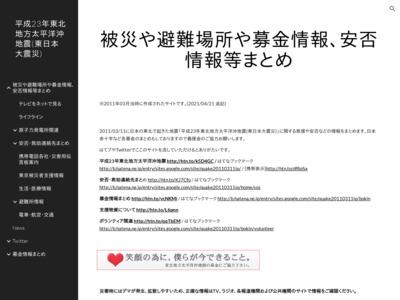 http://sites.google.com/site/quake20110311jp/
