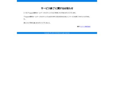 茨城発着の航空券情報