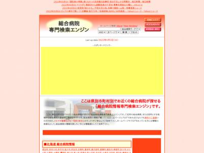 総合病院専門検索検索エンジン