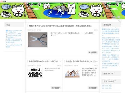 【速報】ニュース
