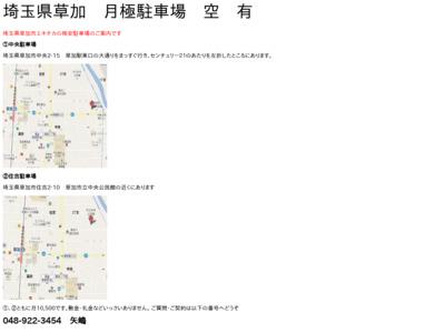 埼玉県草加 月極駐車場