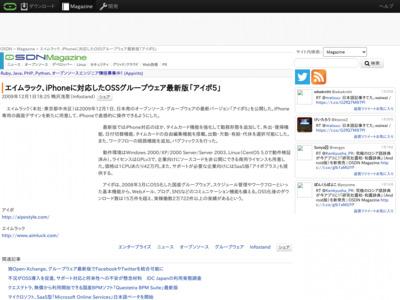 「SourceForge.JP」 のページ
