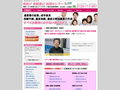 http://souzokuji.com/
