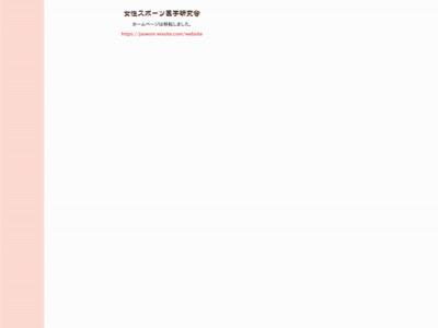 女性スポーツ医学研究会
