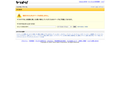 http://special.auctions.yahoo.co.jp/html/gulliver_bidrive_auc/campaign2010/index.html