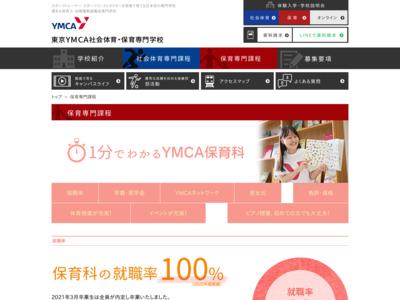 http://sports.ymsch.jp/childcare/