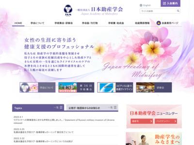 日本助産学会