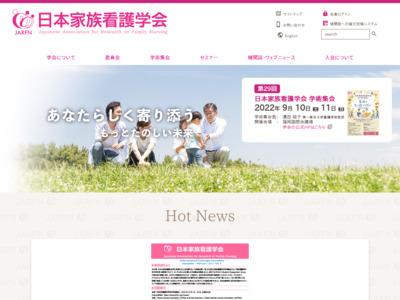 日本家族看護学会