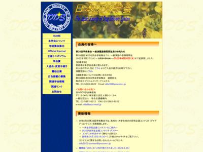 日本DDS学会