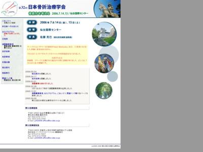 第32回日本骨折治療学会
