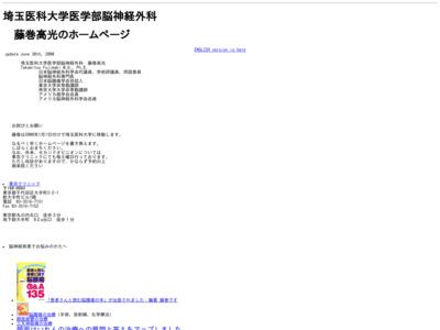 帝京大学医学部脳神経外科藤巻高光のホームページ