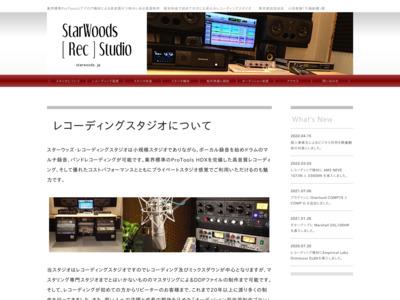 StarWoods Recording & Lesson Studio