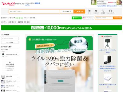 イオントレーディング Yahoo!ショッピング店