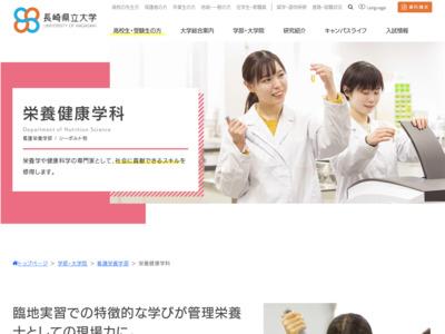 http://sun.ac.jp/department/nursing/nutritional/