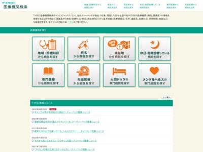 T-PEC 医療機関検索・病院検索