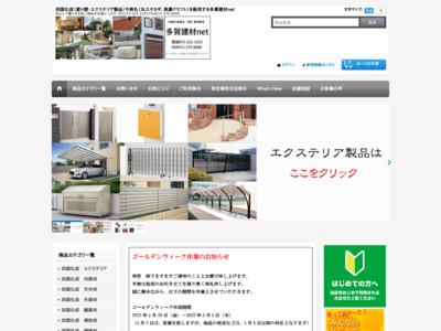 ★四国化成製品 表札を送料無料で多賀建材net★