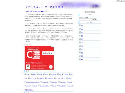身近にある日本のメディカルハーブ事典