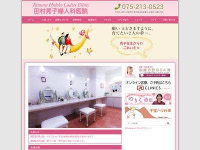 田村秀子婦人科医院(京都市中京区)