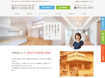 福岡工務店なら注文住宅建築・自由設計住宅(株)田辺木材ホーム