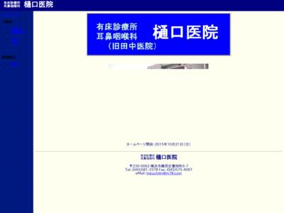 田中医院(横浜市鶴見区)