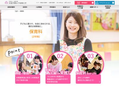 http://tandai.koen.ac.jp/childcare/