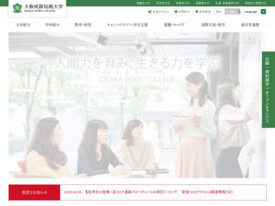 http://tandai.osaka-seikei.ac.jp/course/presc.html