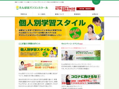 明石姫路のパソコン教室ならたんぽぽパソコンスクール