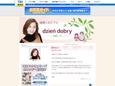 加藤シルビアの dzien dobry~素敵な一日~ | TBSブログ