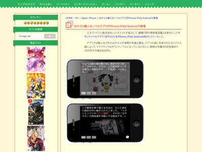 http://temple-knights.com/archives/2011/10/ios-android-hayabusa.html